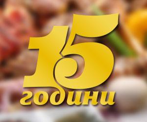 Петнадесет години ПРИМО МЕНЮ!